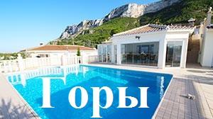 Дома и виллы для продажи в горах Дения, Монте Пего, Педрегер