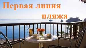 Виллы и апартаменты для продажи на первой линии пляжа в Дении