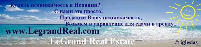 Агентство недвижимости в Дении